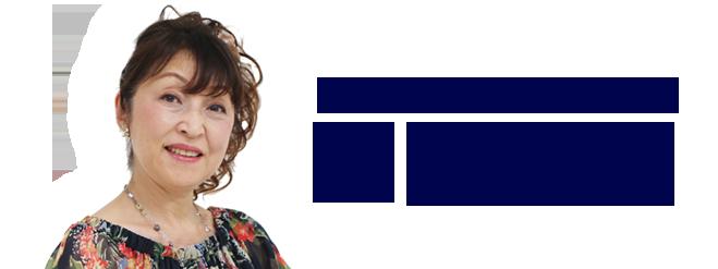 占い師・富士川碧砂の 開運和柄占い