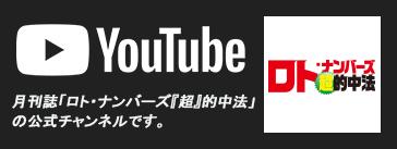 YouTube ロト・ナンバーズ 超的中法