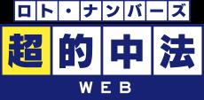 ロト・ナンバーズ 超的中法WEB