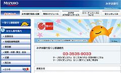 みずほ銀行公式サイト