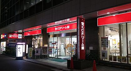 東京宝くじドリーム館