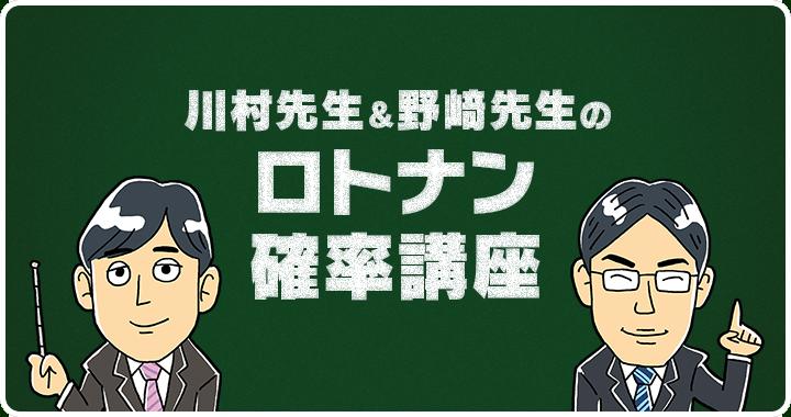 川村先生&野﨑先生のロトナン確率講座
