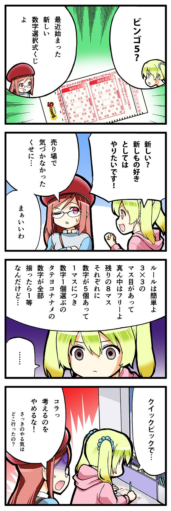 ロトナンガール10