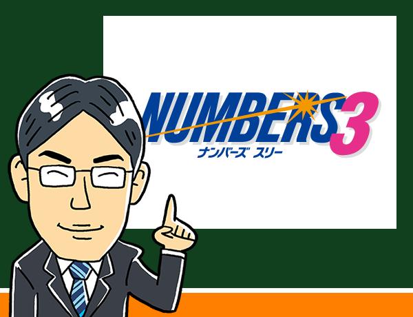 ナンバーズ3 通信