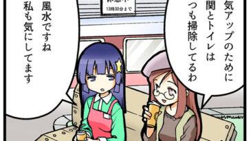 ロトナンガール32話サムネ