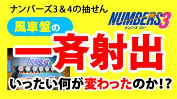 風車盤記事サムネN3