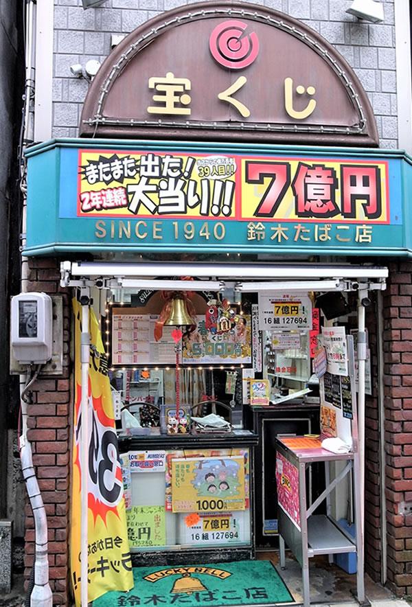 鈴木たばこ店