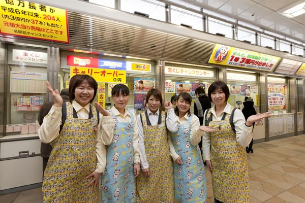 名駅前チャンスセンター