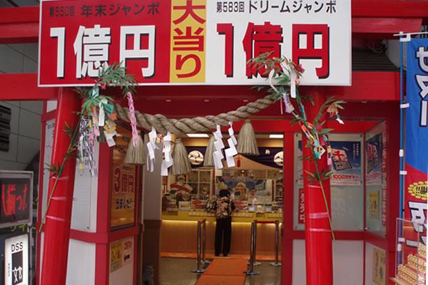 宝くじ神社チャンスセンター