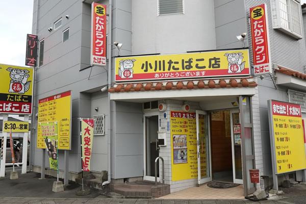 小川たばこ店