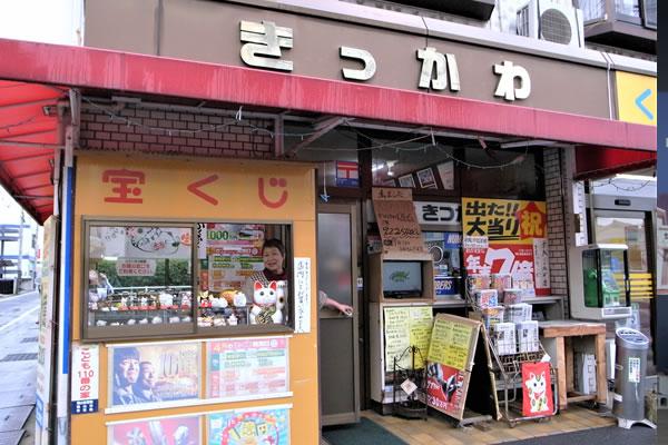 吉川たばこ店