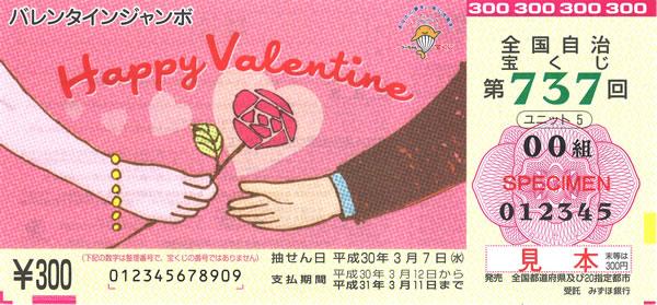 バレンタインJ見本券