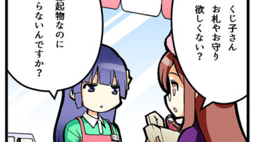 ロトナンガール46サムネ