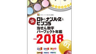 ロト7&ロト6&ミニロト スーパー黄金出現パターン2018