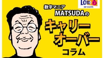 数字マニア・松田 ロト6キャリーオーバーコラム