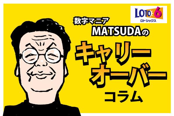 MATSUDACOTOP