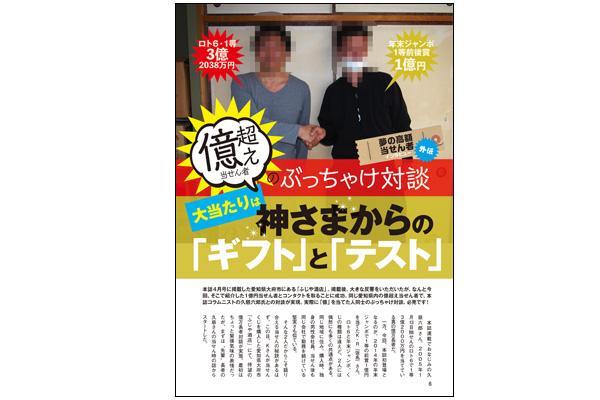 ロトナン2018年6月号夢の高額当せん者インタビュー外伝