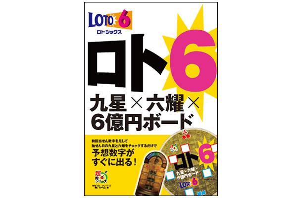 ロト6九星×六耀×6億円ボード表紙