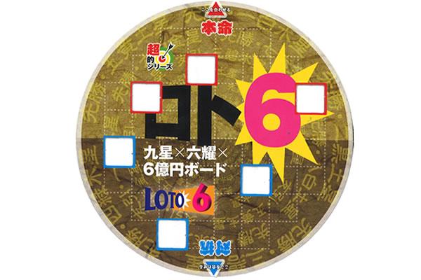 ロト6九星×六耀×6億円ボード