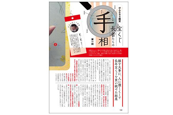 ロトナン2018年7月号新連載1