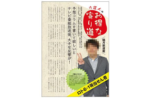 ロトナン2018年7月号新連載2