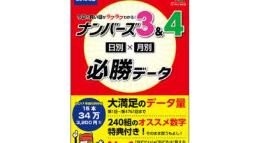 最新2018年版今日の買い目がラクラクわかる!ナンバ-ズ3&4日別×月別必勝デ-タ