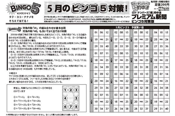 ビンゴ5対策版P1