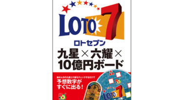 ロト7 九星×六耀×10億円ボード表紙