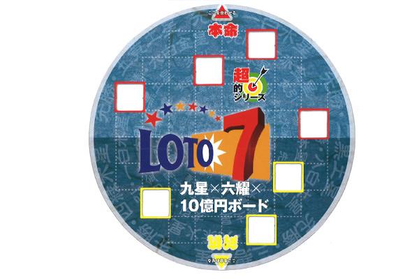 ロト7 九星×六耀×10億円ボード