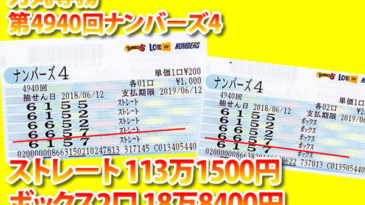 力丸専務N4第4940回TOP