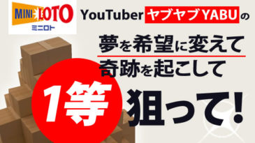 YouTuber・ヤブヤブYABUの「夢を希望に変えて奇跡を起こして1等狙って!」TOP画像