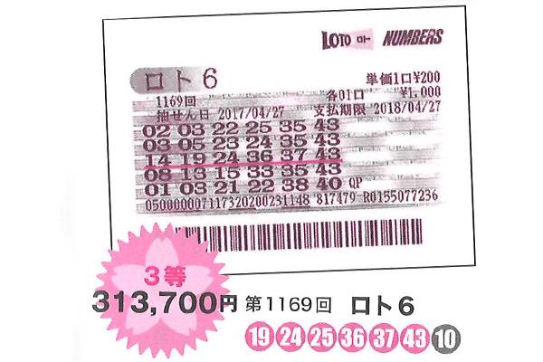 ヤブヤブYABU第1169回3等当たり券