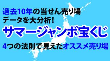ふくちゃんサマージャンボ2018TOP