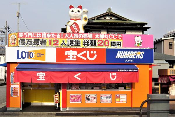 太郎丸チャンスセンター