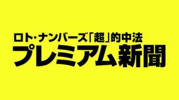 プレミアム新聞TOP