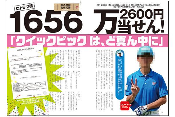 ロトナン2018年10月号高額当せん者インタビュー