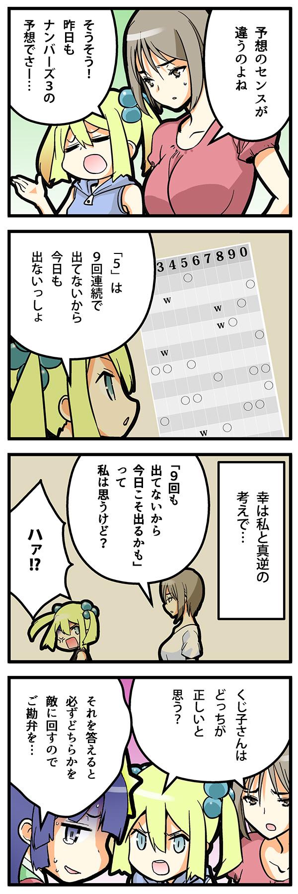 3 予想 ナンバーズ