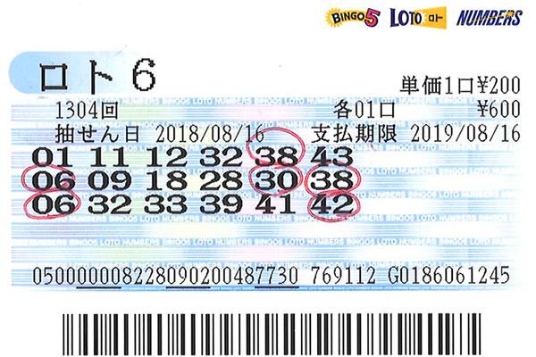 松田COコラム第1304ロト6当たり券