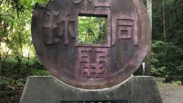 聖神社和銅開称像