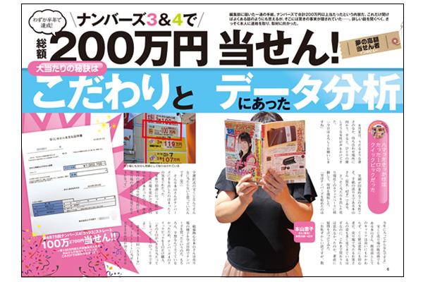 ロトナン2018年11月号高額当せん者インタビュー