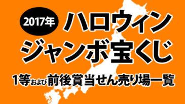 2017年ハロウィンジャンボ宝くじ1等および前後賞当せん売り場一覧