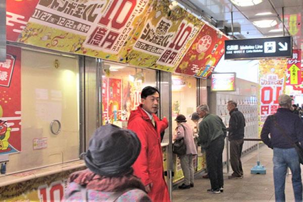 名古屋ラッキーセンター