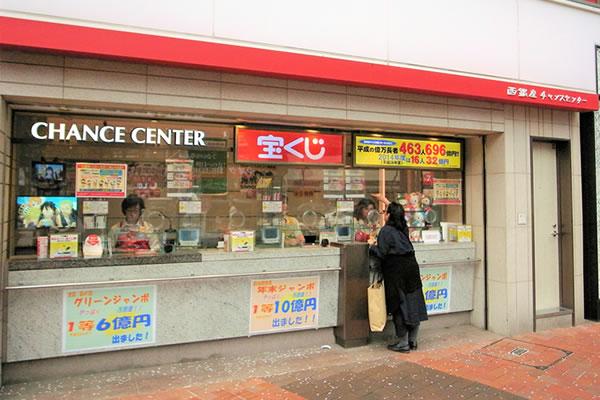 東京都・西銀座チャンスセンター