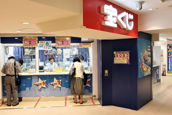 横浜ダイヤモンドチャンスセンター