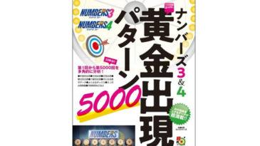 「ナンバーズ3&4 スーパー黄金出現パターン5000」表紙