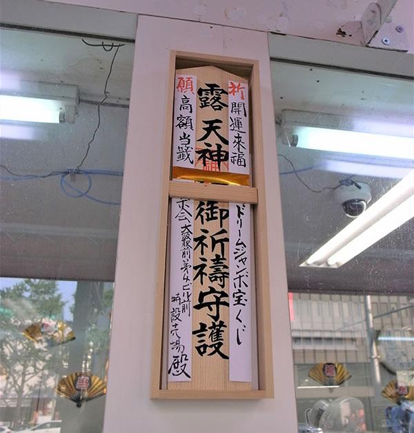 208年年末ジャンボ特殊大阪駅前第4ビル特設売場お初天神