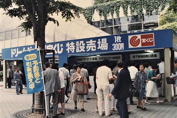 208年年末ジャンボ特殊大阪駅前第4ビル特設売場「億の足跡1」