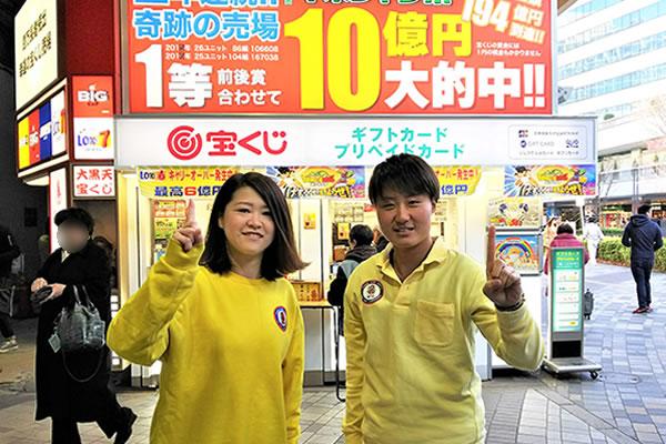 2018年年末ジャンボ特集東京都有楽町大黒天宝くじ