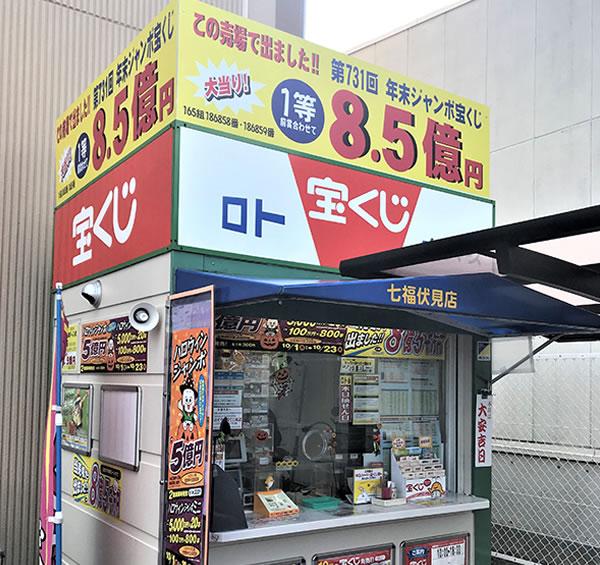 2018年年末ジャンボ特集京都府七福伏見店