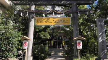東京千代田区・水道橋のパワースポット「金刀比羅宮・東京分社」